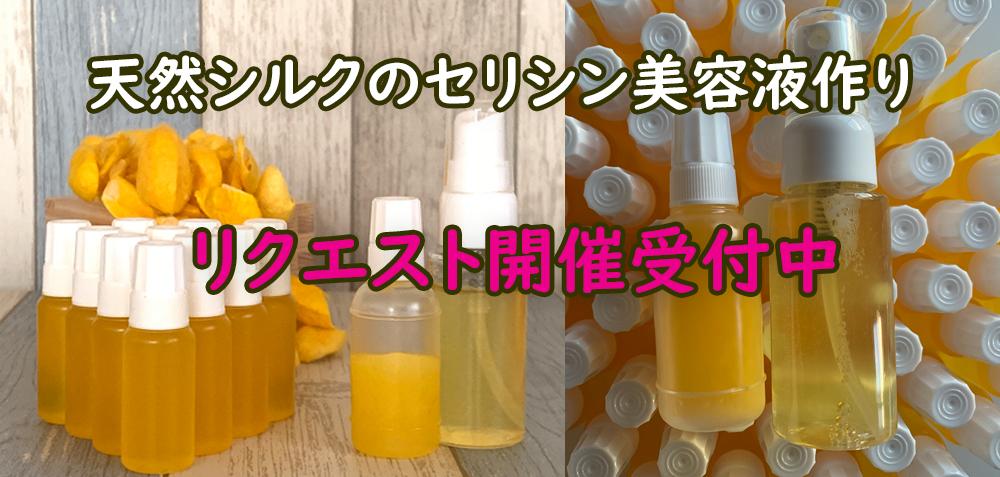 天然シルクのセリシン美容液作り